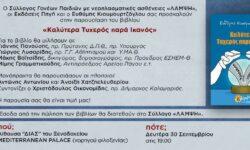 «Καλύτερα Τυχερός παρά Ικανός» του Ευθύμη Κιουμουρτζόγλου –  Πρόσκληση βιβλιοπαρουσίασης (30.09.19) για καλό σκοπό …
