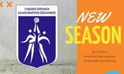 Ο Σύνδεσμος Βετεράνων Καλαθοσφαιριστών Θεσσαλονίκης ξεκινά τη νέα σεζόν