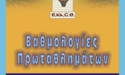 Η ετήσια περιοδική έκδοση των Βαθμολογιών των Πρωταθλημάτων της ΕΚΑΣΘ (αγωνιστική περιόδος 2018-2019)