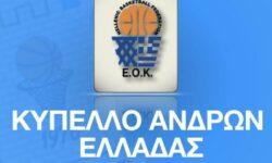 ΕΟΚ | Κύπελλο Ανδρών: Πρόγραμμα αγώνων (B' φάση, 3η αγωνιστική)