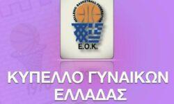ΕΟΚ | Κύπελλο Γυναικών:  Το πρόγραμμα των αγώνων (Α΄ Φάση, 2η αγωνιστική)