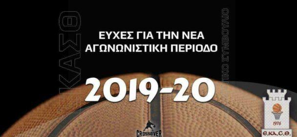 ΕΥΧΕΣ ΓΙΑ ΤΗΝ ΝΕΑ ΑΓΩΝΙΣΤΙΚΗ ΠΕΡΙΟΔΟ 2019-2020.
