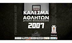 ΚΑΛΕΣΜΑ ΑΘΛΗΤΩΝ ΓΕΝΝΗΜΕΝΩΝ ΤΟ 2007 (Δυτικής Θεσσαλονίκης)