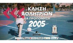 Προπόνηση αθλητριών γεννημένες 2005 την Κυριακή 29/09/2019. Ποιες αθλήτριες έχουν κληθεί