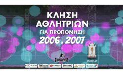 ΚΑΛΕΣΜΑ ΑΘΛΗΤΡΙΩΝ ΓΕΝΝΗΜΕΝΕΣ ΤΟ 2006-2007