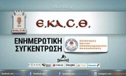 ΕNΗΜΕΡΩΤΙΚΗ ΣΥΓΚΕΝΤΡΩΣΗ Συνδέσμου Κριτών Καλαθοσφαίρισης Θεσσαλονίκης