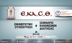 ΣΕΜΙΝΑΡΙΟ ΚΑΝΟΝΙΣΜΩΝ ΔΙΑΙΤΗΣΙΑΣ – Συνδέσμου Κριτών Καλαθοσφαίρισης Θεσσαλονίκης