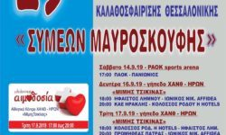 29ο ΤΟΥΡΝΟΥΑ «ΣΥΜΕΩΝ ΜΑΥΡΟΣΚΟΥΦΗΣ». Το πρόγραμμα των αγώνων (14-18.09.19)