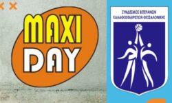ΣΒΚΘ | MAXIDAY 2019 για τους βετεράνους καλαθοσφαιριστές το Σάββατο (28.09.2019)