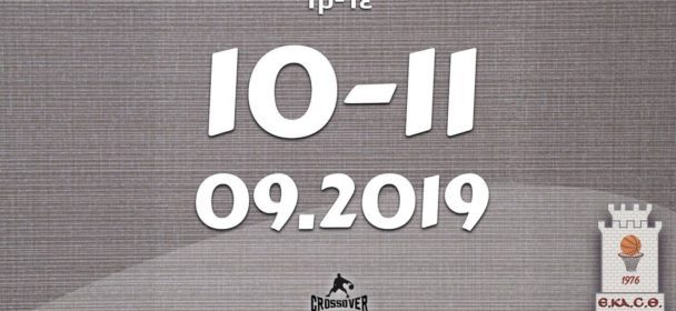 Το πρόγραμμα αγώνων της Τρίτης-Τετάρτης (10-11/09/2019)📆 Διαιτητές και κριτές που έχουν ορισθεί