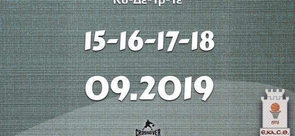 Το πρόγραμμα αγώνων της Κυριακής-Δευτέρας-Τρίτης-Τετάρτη (14-15-16-17/09/2019)📆 Διαιτητές και κριτές που έχουν ορισθεί