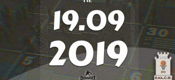 Το πρόγραμμα αγώνων της Πέμπτης (19/09/2019). Διαιτητές και κριτές που έχουν ορισθεί