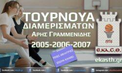 Τουρνουά Διαμερισμάτων 2005-2006-2007 (Άρης Γραμμενίδης) την Κυριακή 8/12/2019. Ποιες αθλήτριες έχουν κληθεί. 🏀⛹