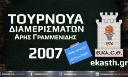 Τουρνουά Διαμερισμάτων 2007  «Άρης Γραμμενίδης»  το Σάββατο (16-11-19) . Ποιοι αθλητές έχουν κληθεί. 🏀⛹