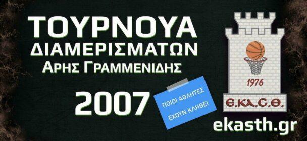 Τουρνουά Διαμερισμάτων 2007  «Άρης Γραμμενίδης»  το Σάββατο (09-11-19) . Ποιοι αθλητές έχουν κληθεί. 🏀⛹