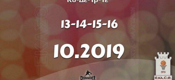 Το πρόγραμμα αγώνων της Κυριακής-Δευτέρας-Τρίτης-Τετάρτη (13-14-15-16/10/2019)📆 Διαιτητές και κριτές που έχουν ορισθεί