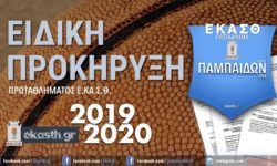 ΠΑΜΠΑΙΔΩΝ | ΠΡΟΚΗΡΥΞΗ ΠΡΩΤΑΘΛΗΜΑΤΟΣ αγωνιστικής Περιόδου 2019/2020