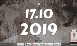 Το πρόγραμμα αγώνων της Πέμπτης (17/10/2019). Διαιτητές και κριτές που έχουν ορισθεί