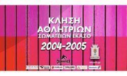 ΚΑΛΕΣΜΑ ΑΘΛΗΤΡΙΩΝ ΓΕΝΝΗΜΕΝΕΣ ΤΟ 2004-2005
