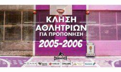 ΠΡΟΠΟΝΗΣΗ ΜΙΚΤΗ Ε.ΚΑ.Σ.Θ. ΚΟΡΙΤΣΙΩΝ 2005-2006 την Κυριακή (09/02/2020) Ποιες αθλήτριες έχουν κληθεί🏀⛹⛹