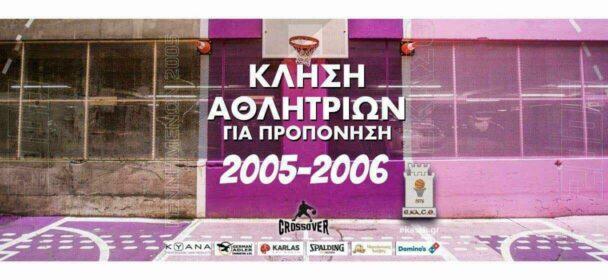 Προπόνηση αθλητριών γεννημένες 2005-2006 την Κυριακή 13/10/2019. Ποιες αθλήτριες έχουν κληθεί
