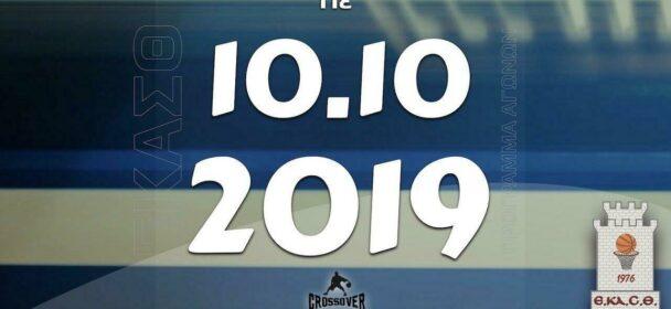 Το πρόγραμμα αγώνων της Πέμπτης (10/10/2019). Διαιτητές και κριτές που έχουν ορισθεί