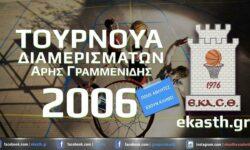 Τουρνουά Διαμερισμάτων 2006  «Άρης Γραμμενίδης»  το Σάββατο (12-10-19) . Ποιοι αθλητές έχουν κληθεί. 🏀⛹