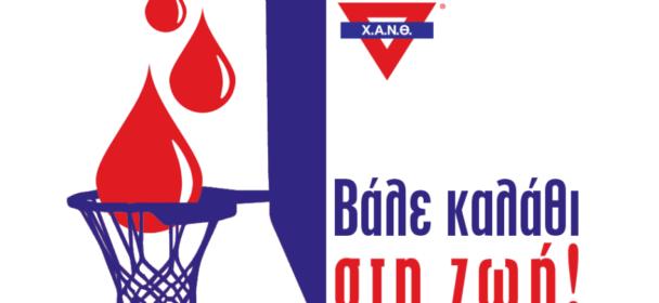 Εθελοντική αιμοδοσία στη Χ.Α.Ν.Θ. Πρόγραμμα Εκδήλωσης