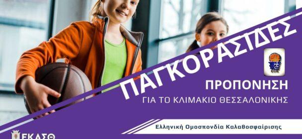 ΕΟΚ   Παγκορασίδων: Προπόνηση για το κλιμάκιο Θεσσαλονίκης (04.12.19) Ποιες αθλήτριες έχουν κληθεί