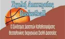 Ο Σύνδεσμος Διαιτητών Καλαθοσφαίρισης Θεσσαλονίκης διοργανώνει Σχολή Διαιτησίας