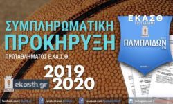 ΠΑΜΠΑΙΔΩΝ | ΣΥΜΠΗΡΩΜΑΤΙΚΗ ΠΡΟΚΗΡΥΞΗ αγωνιστικής περιόδου 2019-2020
