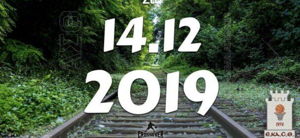 Το πρόγραμμα αγώνων του Σαββάτου (14/12/2019)📆 Διαιτητές και κριτές που έχουν ορισθεί