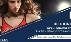 ΕΟΚ | Εθνική Νεανίδων-Κορασίδων : Προπόνηση για το κλιμάκιο Θεσσαλονίκης (09.12.19) Ποιες αθλήτριες έχουν κληθεί