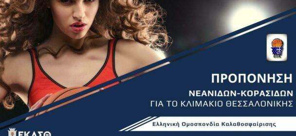 ΕΟΚ   Εθνική Νεανίδων-Κορασίδων : Προπόνηση για το κλιμάκιο Θεσσαλονίκης (13.01.20) Ποιες αθλήτριες έχουν κληθεί