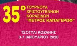 ΕΟΚ | 35ο Τουρνουά Χριστουγέννων Κορασίδων «Π.Καπαγέρωφ»