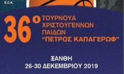 ΕΟΚ |  36ο  Τουρνουά Χριστουγέννων Παίδων «Πέτρος  Καπαγέρωφ» (26-30.12.19, Ξάνθη). Ποιοι αθλητές έχουν κληθεί.