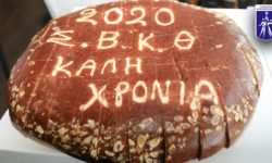 Η κοπή της πρωτοχρονιάτικης πίτας του ΣΒΚ Θεσσαλονίκης σε μια ιδιαίτερα ζεστή εκδήλωση. Τιμήθηκαν Μάνθος Κατσούλης, Γιώτα Κούρτη και Κατερίνα Πεταχτή.