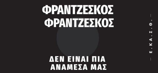 ΠΕΘΑΝΕ Ο ΦΡΑΝΤΖΕΣΚΟΣ ΦΡΑΝΤΖΕΣΚΟΣ