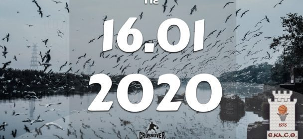 Το πρόγραμμα αγώνων της Πέμπτης (16/01/2020). Διαιτητές και κριτές που έχουν ορισθεί