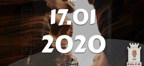 Το πρόγραμμα αγώνων της Παρασκευής (17/01/2020). Διαιτητές και κριτές που έχουν ορισθεί
