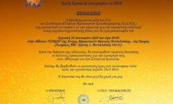 ΣΕΠΚ | Η εορταστική εκδήλωση κοπής της Πρωτοχρονιάτικης Πίτας την Κυριακή 26.01.2020