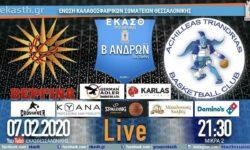 ΒΕΡΓΙΝΑ – ΑΧΙΛΛΕΑΣ ΤΡΙΑΝΔΡΙΑΣ | Β ΑΝΔΡΩΝ 2ος ΟΜ (17η αγ) Live Streaming από την ΕΚΑΣΘ (Παρασκευή 07.02.2020 21:30)