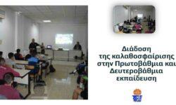 ΕΟΚ | Διάδοση της καλαθοσφαίρισης στην Πρωτοβάθμια και Δευτεροβάθμια εκπαίδευση