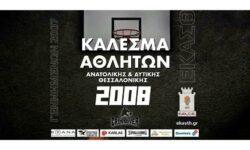 Κάλεσμα αθλητών γεννημένων το 2008 (Ανατολική & Δυτική Θεσσαλονίκη)
