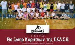 ΡΕΤΡΟ | 19o Camp Κοριτσιών της Ε.ΚΑ.Σ.Θ. (2014)