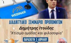 Ο Δημήτρης Ιτούδης σε διαδικτυακό σεμινάριο του ΣΕΠΚ