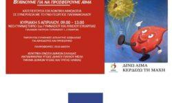 Πρόσκληση του Δήμου Παύλου Μελά για Εθελοντική Αιμοδοσία