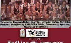 ΡΕΤΡΟ | Μια άλλη ομάδα… προπονητών