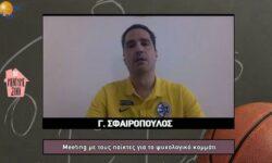 """Σφαιρόπουλος: """"Οι κατευθυντήριες οδοί όταν αναλαμβάνεις μια ομάδα μεσούσης της σεζόν"""" (διαδικτυακό σεμινάριο ΣΕΠΚ)"""