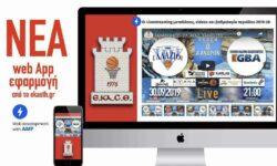 Α και Β ΑΝΔΡΩΝ ΕΚΑΣΘ : Οι Livestreaming μεταδόσεις, videos και βαθμολογία περιόδου 2019-20 συγκεντρωμένα στο νέο webApp